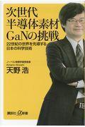 次世代半導体素材GaNの挑戦の本
