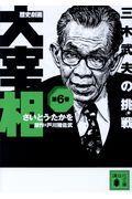 歴史劇画大宰相 第6巻の本