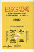 ESG思考の本