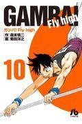 ガンバ!Fly high 10の本