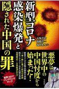 新型コロナ感染爆発と隠された中国の罪の本