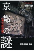 京都の謎 幕末維新編の本