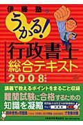 うかる!行政書士総合テキスト 2008年度版の本