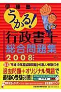 うかる!行政書士総合問題集 2008年度版の本