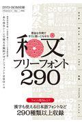 豊富な作例ですぐに使いこなせる和文フリーフォント290の本