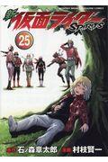 新仮面ライダーSPIRITS 25の本