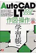 AutoCAD LT 2002から2008まで作図・操作学習帳