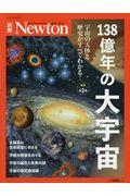 改訂第2版 138億年の大宇宙の本