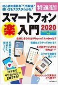 スマートフォン楽入門 2020の本