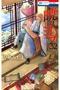 暁のヨナ 32の本