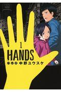 HANDS 1の本