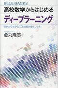 高校数学からはじめるディープラーニングの本