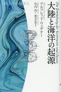 大陸と海洋の起源の本