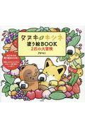 タヌキとキツネ塗り絵BOOKの本