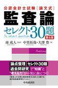 第6版 監査論セレクト30題の本