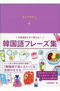 韓国語フレーズ集の本