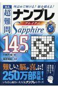 逸品超難問ナンプレプレミアム145選Sapphireの本