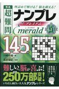 秀逸超難問ナンプレプレミアム145選Emeraldの本