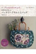 花柄布を楽しむパッチワークキルトとバッグの本