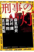 刑事の灯の本