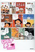 じゃりン子チエ 6の本