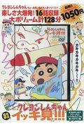 DVD>TVシリーズクレヨンしんちゃん嵐を呼ぶイッキ見!!! オラはやっぱりフリーダム!いつでもどこの本