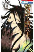 贄姫と獣の王 13の本
