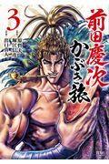 前田慶次かぶき旅 3の本