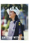 onkuL vol.13(2020 SPRING & SUMMER)の本