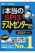 これが本当のSPI3テストセンターだ! 2022年度版の本