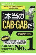 これが本当のCAB・GABだ! 2022年度版の本