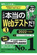 これが本当のWebテストだ! 3 2022年度版の本