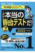 これが本当のWebテストだ! 2 2022年度版の本