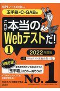 これが本当のWebテストだ! 1 2022年度版の本
