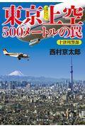東京上空500メートルの罠の本