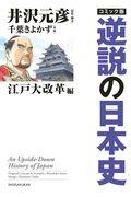 コミック版逆説の日本史 江戸大改革編の本
