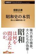 昭和史の本質の本