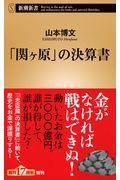 「関ヶ原」の決算書の本