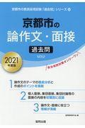 京都市の論作文・面接過去問 2021年度版の本