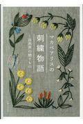 マカベアリスの刺繍物語の本