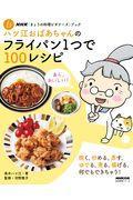 ハツ江おばあちゃんのフライパン1つで100レシピの本