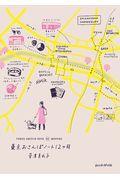 東京おさんぽノート12ヶ月の本