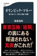 オリンピック・マネーの本