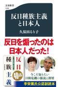 反日種族主義と日本人の本