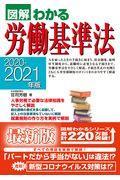 図解わかる労働基準法 2020ー2021年版の本