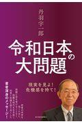 丹羽宇一郎令和日本の大問題の本