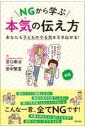 NGから学ぶ本気の伝え方の本
