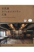 古民家カフェ&レストラン広島の本