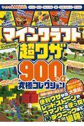 マインクラフト超ワザ900+α究極コレクションの本