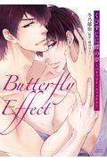 くびすじに蝶の夢の本